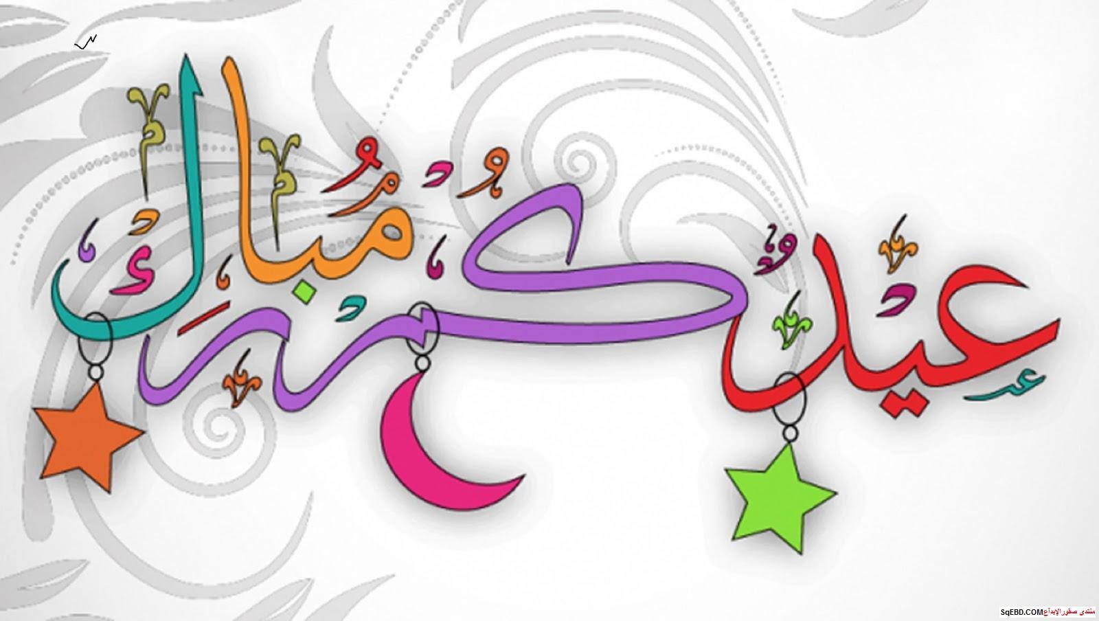 بالصور صور تهنئه للعيد , اجمل الصور المبهجه للعيد 2937 8