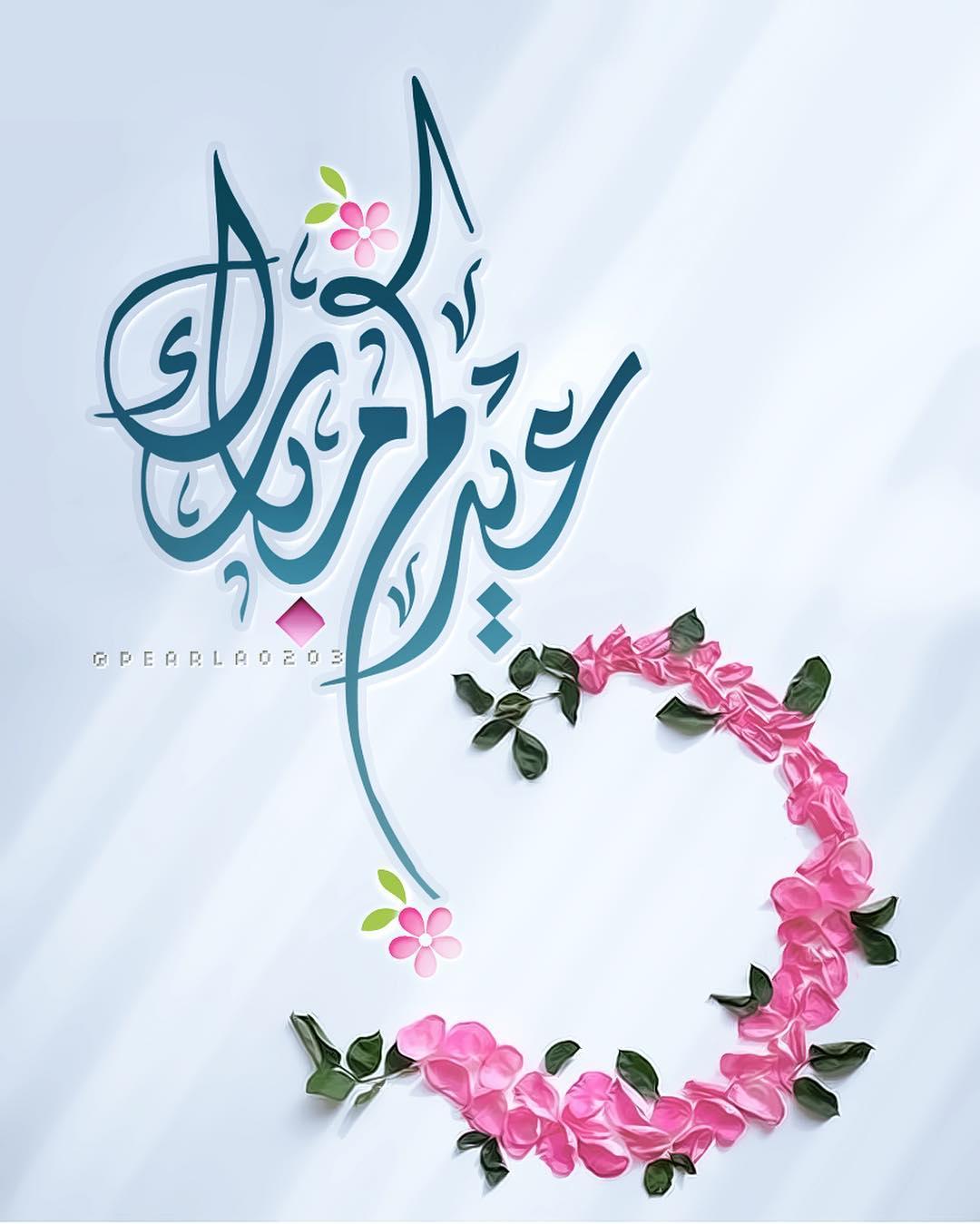 بالصور صور تهنئه للعيد , اجمل الصور المبهجه للعيد 2937 9