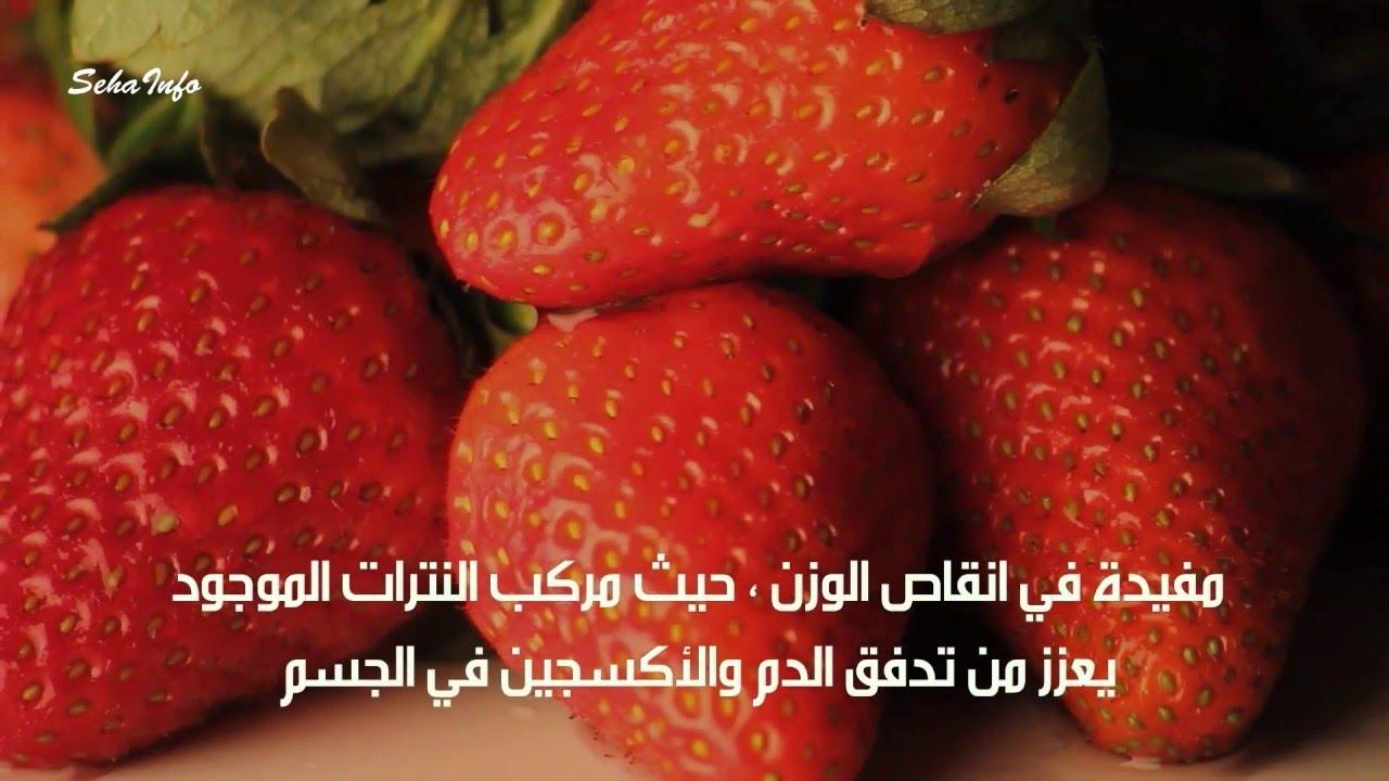 صور فوائد الفراوله , بالفيديو فوائد لا تعرفها عن الفراوله