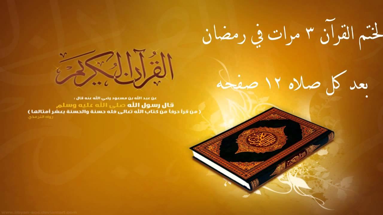 بالصور ختم القران في رمضان , كيف تختم القران في شهر رمضان 2948 1