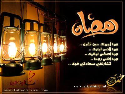 بالصور رمضان شهر الخير , اجمل شهور السنة رمضان كريم 295 2