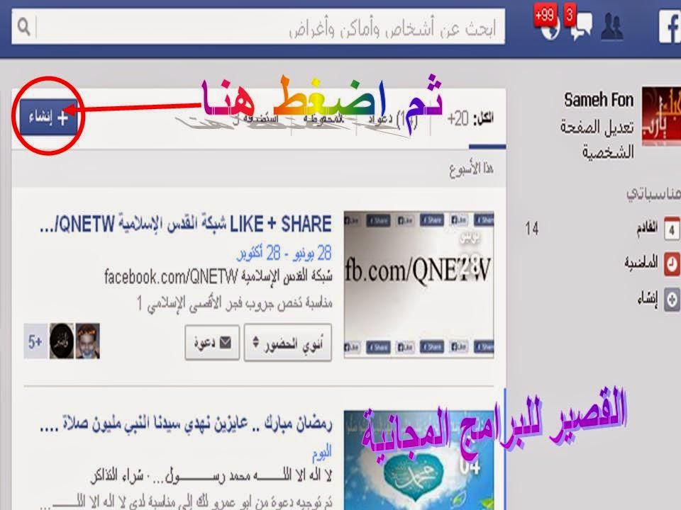بالصور كيف اعمل فيس بوك , كيفية القيام بالفيس بوك 305 2