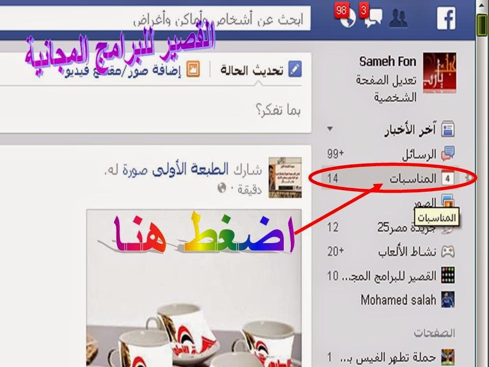 بالصور كيف اعمل فيس بوك , كيفية القيام بالفيس بوك 305