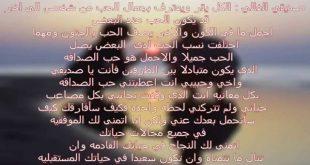 بالصور رسالة وداع للحبيب , كلمات و داع مؤلمه 3072 12 310x165
