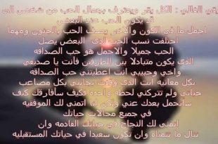 بالصور رسالة وداع للحبيب , كلمات و داع مؤلمه 3072 12 310x205
