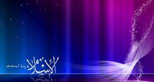 صور خلفيات اسلامية رائعة , اجمل الصور الاسلاميه