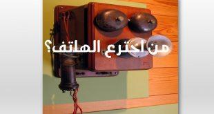 بالصور من مخترع الهاتف , تعرف على من العظيم الذى اخترع الهاتف 3098 3 310x165