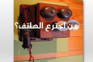 صور من مخترع الهاتف , تعرف على من العظيم الذى اخترع الهاتف