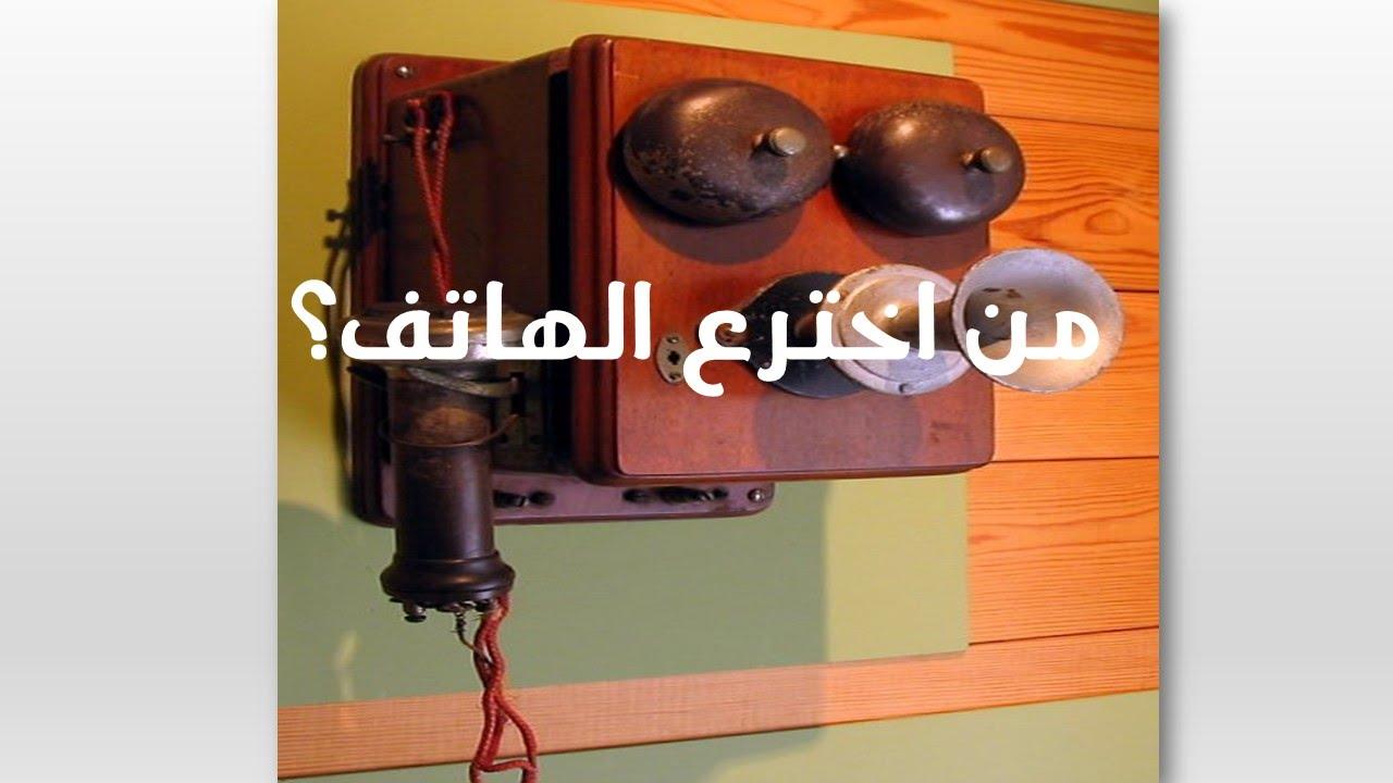 صورة من مخترع الهاتف , تعرف على من العظيم الذى اخترع الهاتف