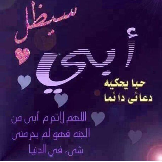 بالصور صور عن فراق الاب , صور حزينه عن فراق الاب 3195 1