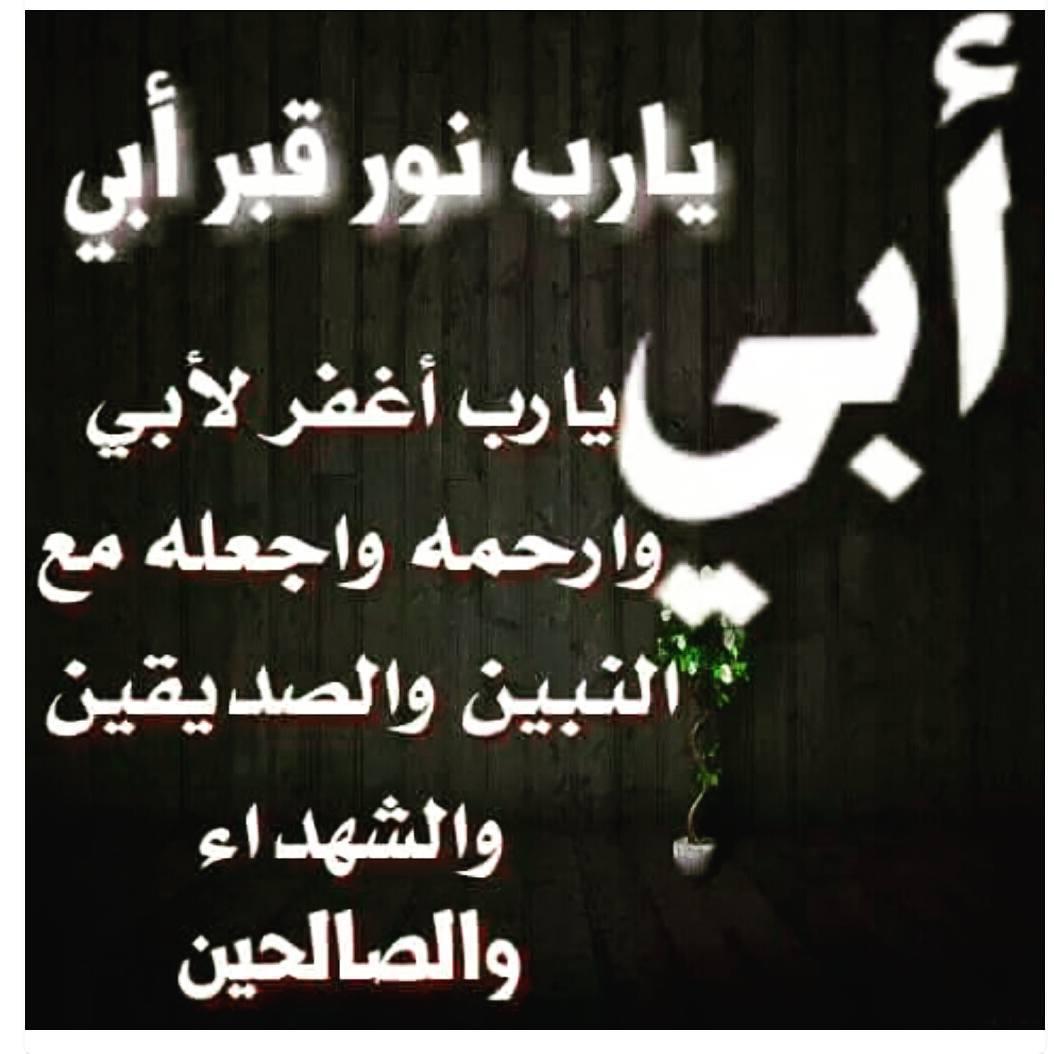 بالصور صور عن فراق الاب , صور حزينه عن فراق الاب 3195 11