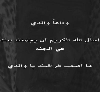 بالصور صور عن فراق الاب , صور حزينه عن فراق الاب 3195 4