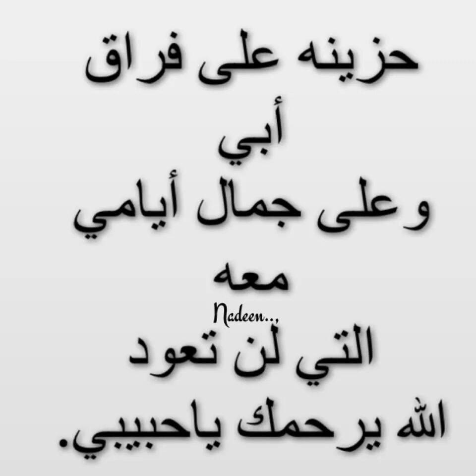 بالصور صور عن فراق الاب , صور حزينه عن فراق الاب 3195 9