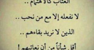 بالصور شعر زعل وعتاب قويه , خواطر واشعار زعل وعتاب للحبيب قويه 3343 12 310x165