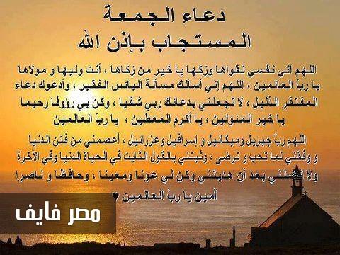 بالصور دعاء الجمعة , اجمل الادعية فى يوم الجمعة 335 7