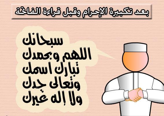 بالصور دعاء الصلاة , ماهو دعاء الصلاه 3397 2
