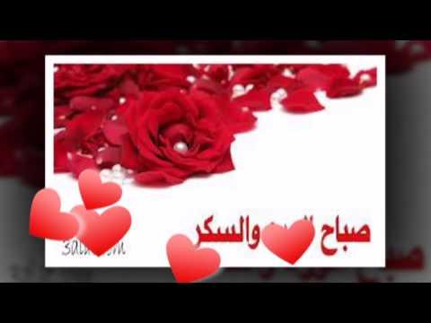 بالصور صباح الورد حبيبي , اجمل العبارات والكلمات فى الصباح 341 9