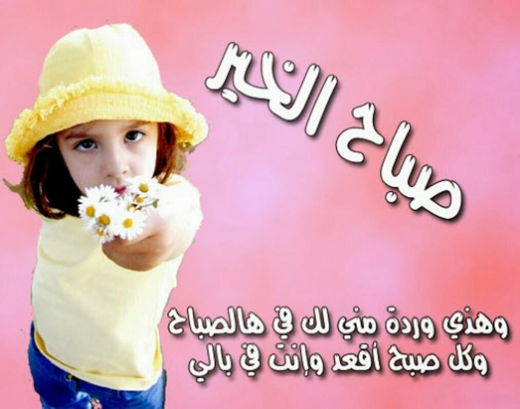 بالصور صباح الخير مضحكة , اضحك من قلبك صباح الخير 3499 10
