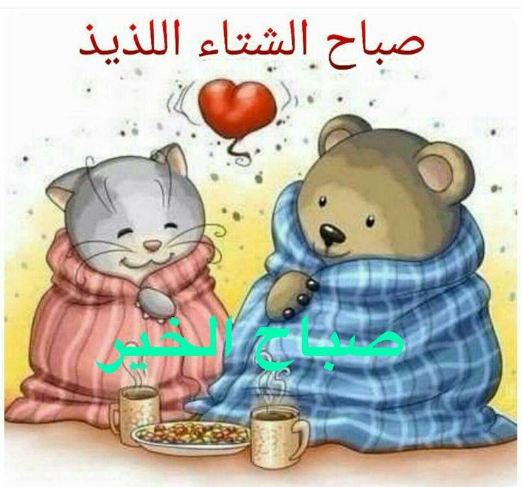 بالصور صباح الخير مضحكة , اضحك من قلبك صباح الخير 3499 4