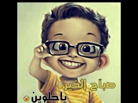 بالصور صباح الخير مضحكة , اضحك من قلبك صباح الخير 3499