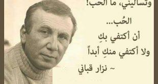 بالصور شعر غزل نزار قباني , اجمل اشعار الغزل والرومانسيه نزار قبانى 3503 11 310x165