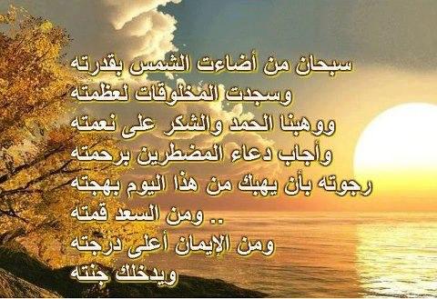 بالصور اجمل ادعية الصباح , اجمل الادعيه تقال عند الصباح 3507 2
