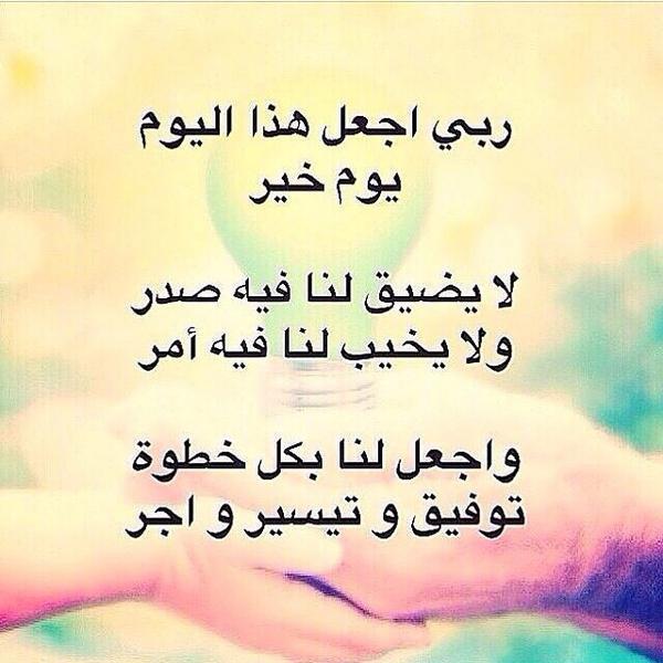 بالصور اجمل ادعية الصباح , اجمل الادعيه تقال عند الصباح 3507 4