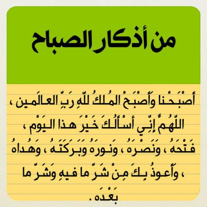 بالصور اجمل ادعية الصباح , اجمل الادعيه تقال عند الصباح 3507 5