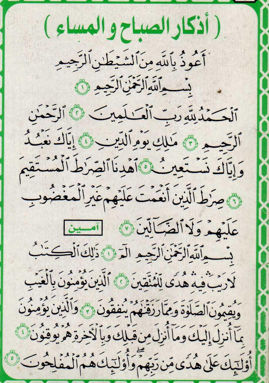 بالصور اجمل ادعية الصباح , اجمل الادعيه تقال عند الصباح 3507 7