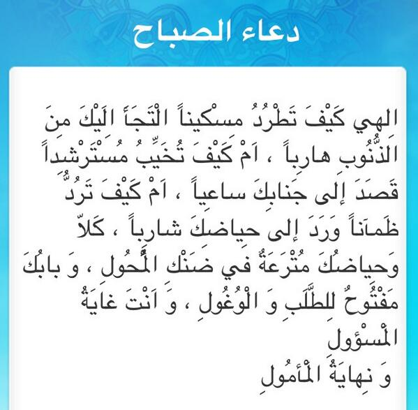 بالصور اجمل ادعية الصباح , اجمل الادعيه تقال عند الصباح 3507 8