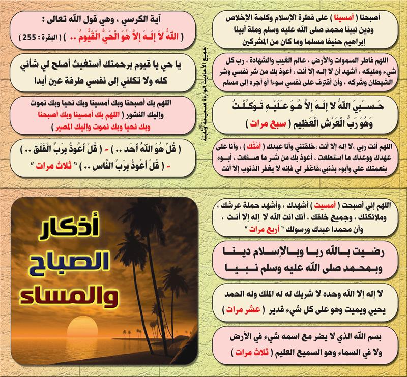 بالصور اجمل ادعية الصباح , اجمل الادعيه تقال عند الصباح 3507 9