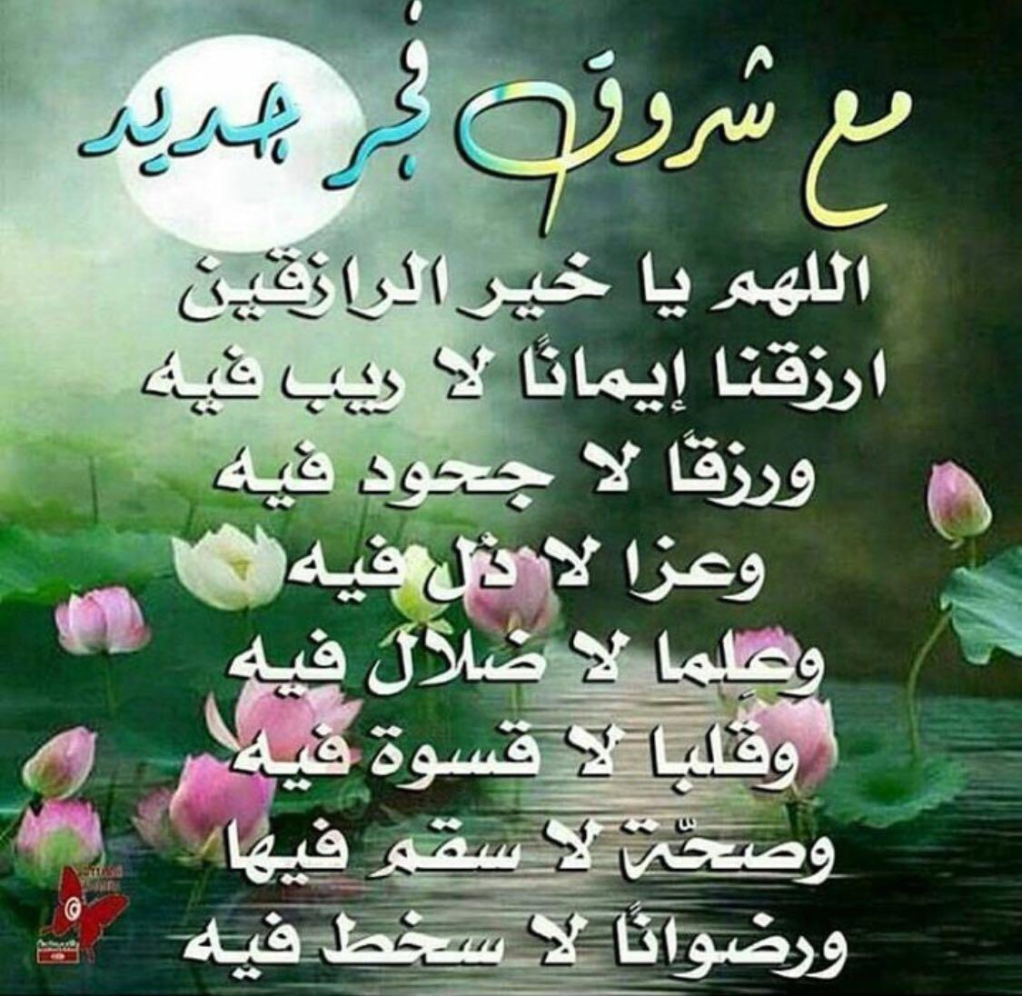 بالصور اجمل ادعية الصباح , اجمل الادعيه تقال عند الصباح 3507
