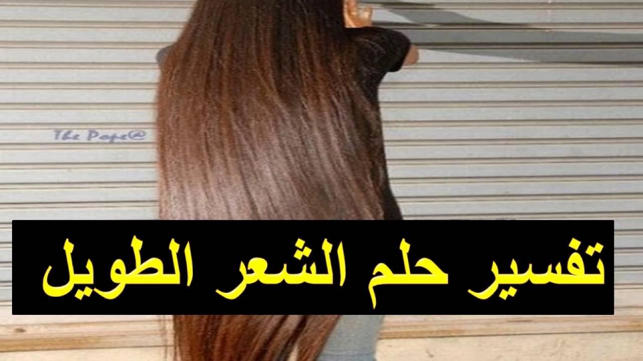 صورة تفسير حلم الشعر الطويل , ماهو تفسير رؤيه الشعر الطويل فى المنام 3510