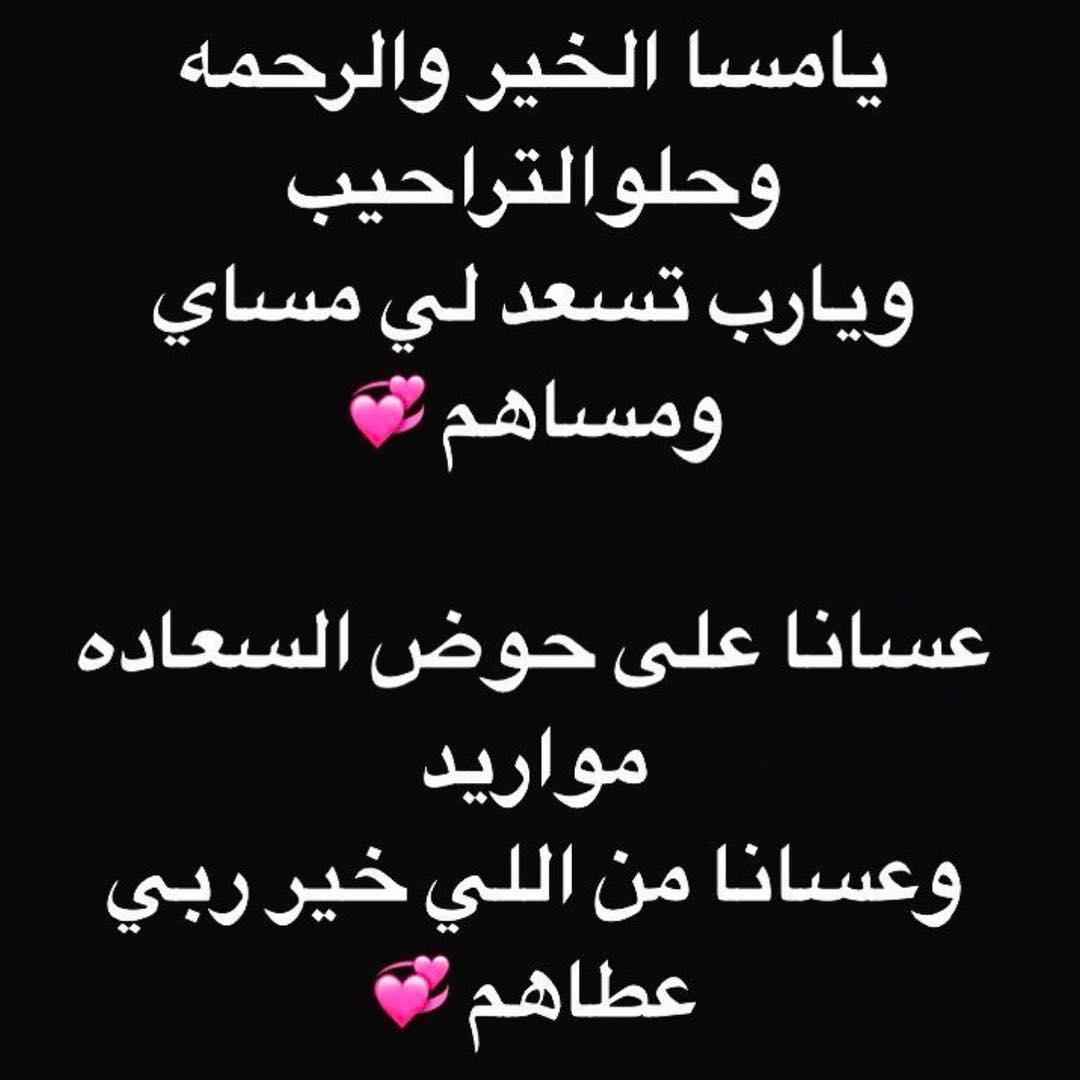 صوره اجمل مساء الخير شعر , اجمل الاشعار عن مساء الخير