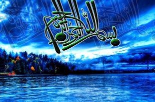 بالصور اجمل الصور الاسلامية في العالم , اجمل الصور الدينيه الاسلاميه فى العالم 3547 13 310x205