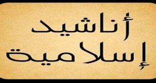 بالصور اناشيد اسلامية جديدة , اجمل الاناشيد الاسلاميه المتنوعه 3550 3 310x165
