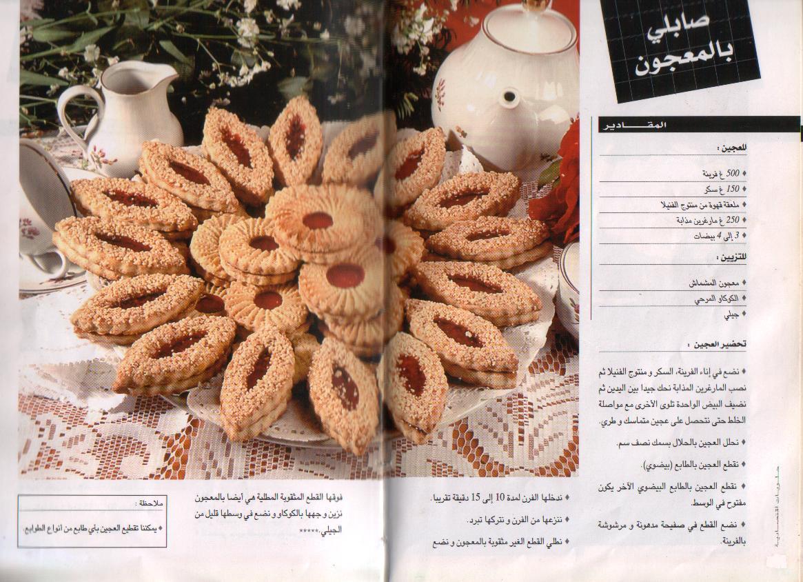 بالصور حلويات عربية , اشهى الحلويات العربيه 3554 13