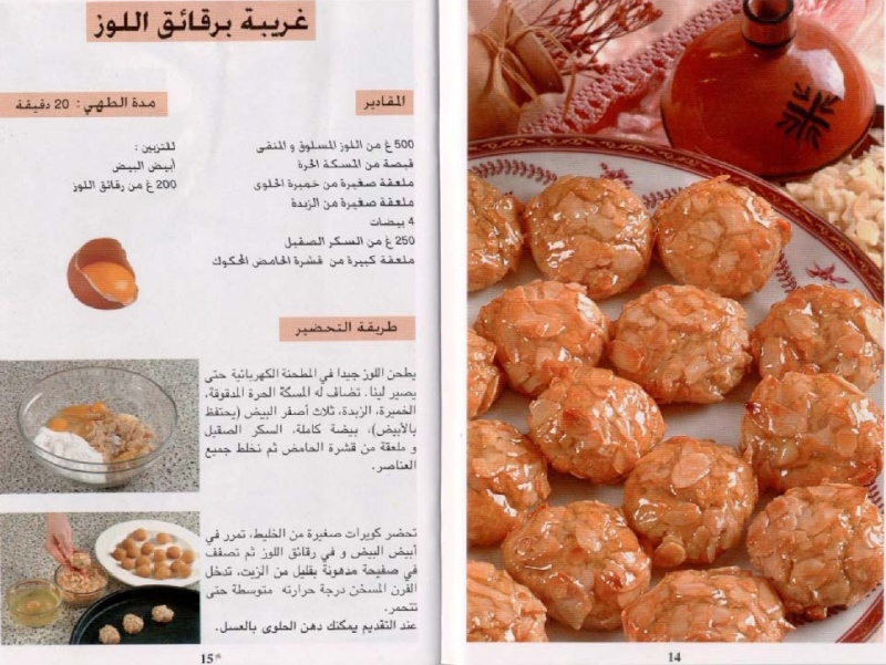 بالصور حلويات جزائرية اقتصادية , اجمل الحلويات الجزائريه اقتصاديه السعر 3554 2