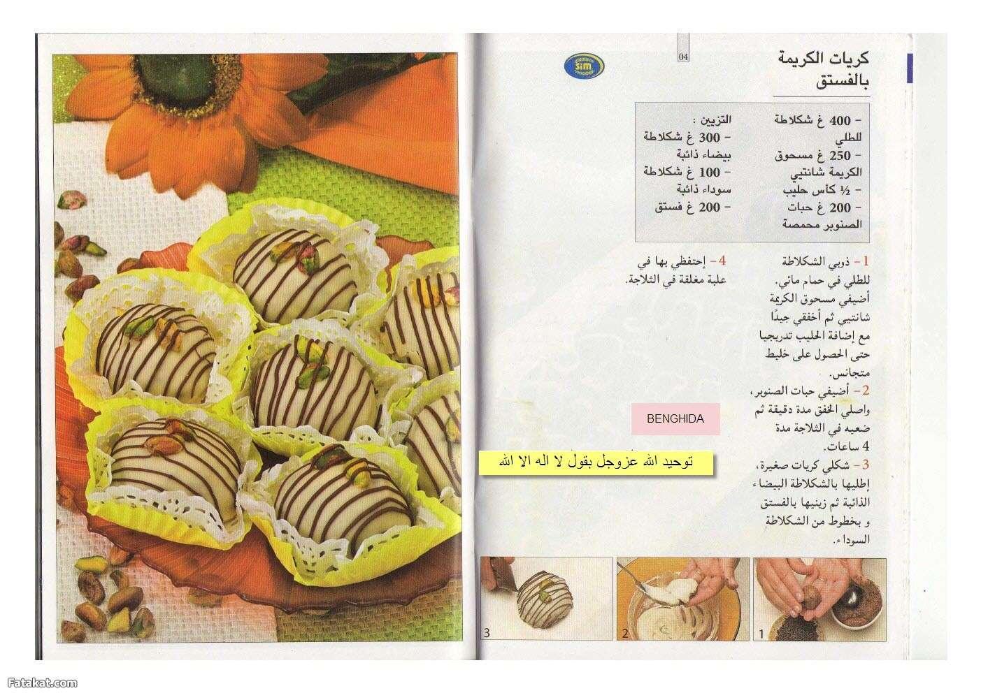 بالصور حلويات جزائرية اقتصادية , اجمل الحلويات الجزائريه اقتصاديه السعر 3554 3