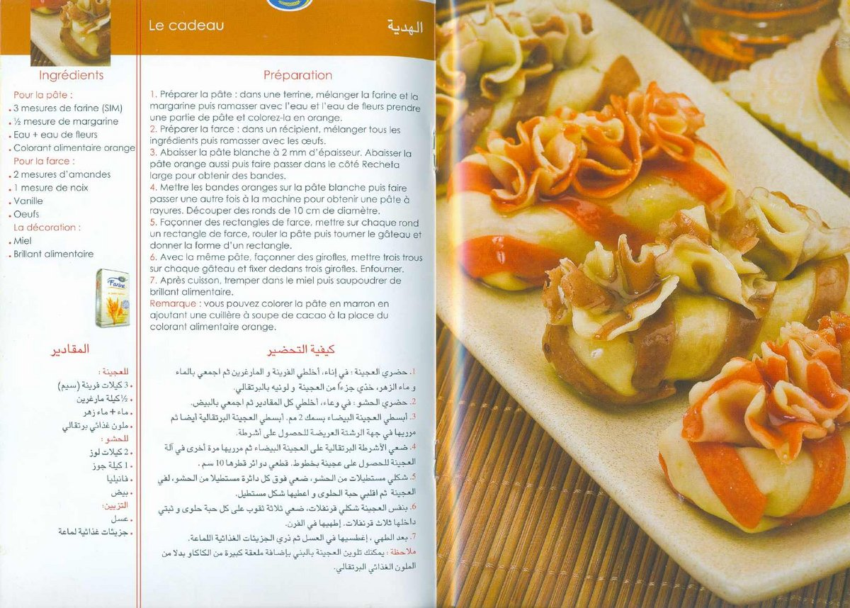 بالصور حلويات جزائرية اقتصادية , اجمل الحلويات الجزائريه اقتصاديه السعر 3554 4
