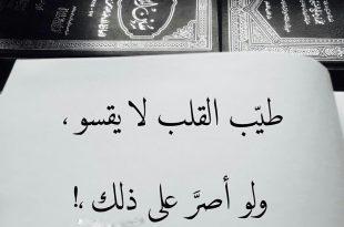 بالصور رسالة عتاب للحبيب , رسائل عتاب قويه ومؤثره للحبيب 3564 12 310x205