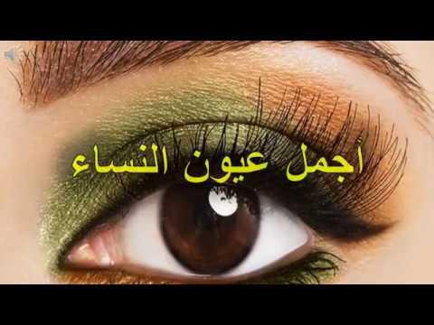 بالصور اجمل عيون النساء , اروع العيون الجميلة الرقيقة للنساء 357 10