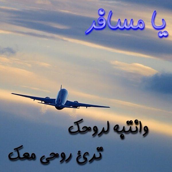 صوره كلام عن الاخ المسافر , كلمات موثره عن الاخ المسافر