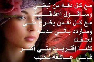 صوره شعر حب قصير , اجمل اشعار الحب و الرومانسيه قصيره