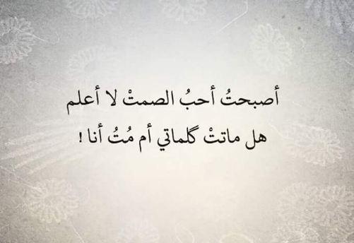 بالصور شعر عن الحزن , كلمات شعرعن الحزن 3605