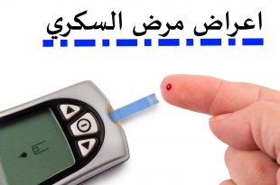 بالصور علاج مرض السكري , كيفيه علاج مرض السكرى و تكنب اعراضه والاصابه به 3606 3 310x205