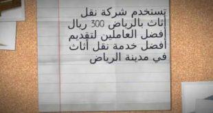 بالصور نقل اثاث بالرياض , اجمل الاثاث فى الرياض 361 11 310x165