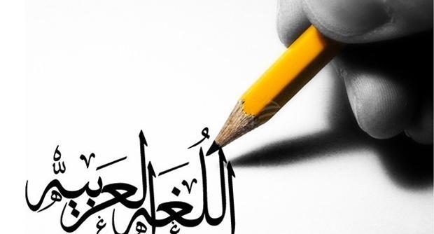 صورة معلومات عن اللغه العربيه , اهمية اللغه العربيه و معلومات عنها 3637 12