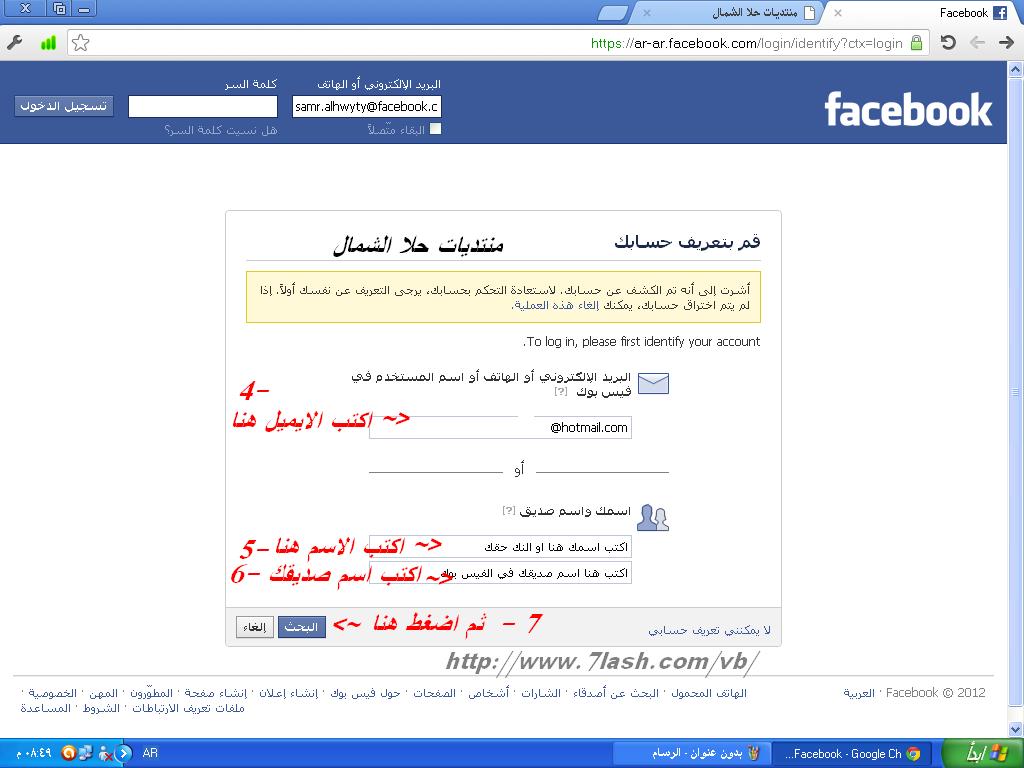 بالصور نسيت كلمة سر الفيس بوك , توضيح معرفه كيفه استرجاع كلمه السر للفيس بوك فى حاله نسيانها 3674 1