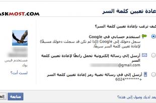 صورة نسيت كلمة سر الفيس بوك , توضيح معرفه كيفه استرجاع كلمه السر للفيس بوك فى حاله نسيانها